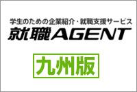 就職AGENT九州