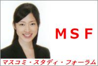マスコミ・スタディ・フォーラム(MSF)