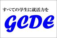 就活塾GCDE