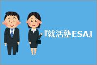 『就活塾ESA』in岡山