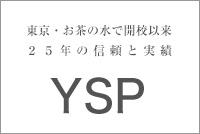 YSP就活塾